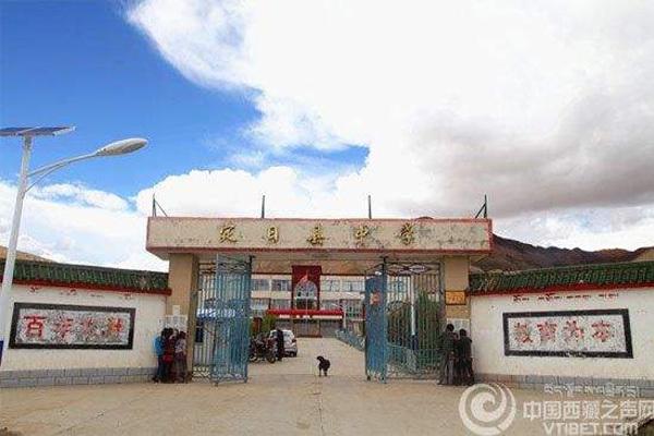 西藏定日县第一初级中学1
