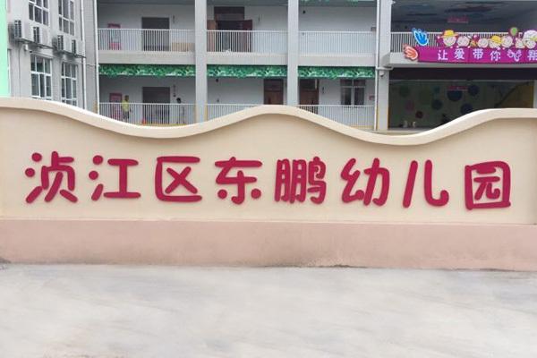 东鹏幼儿园 600x400